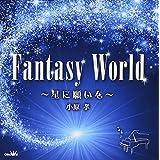 ファンタジー・ワールド~星に願いを~(仮)