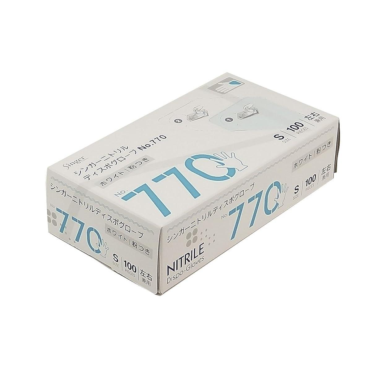 本それる付き添い人宇都宮製作 ディスポ手袋 シンガーニトリルディスポグローブ No.770 ホワイト 粉付 100枚入  S