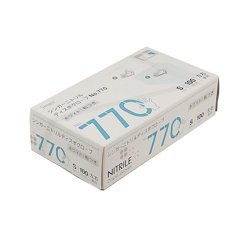 運命的な縮れたパパ宇都宮製作 ディスポ手袋 シンガーニトリルディスポグローブ No.770 ホワイト 粉付 100枚入  S