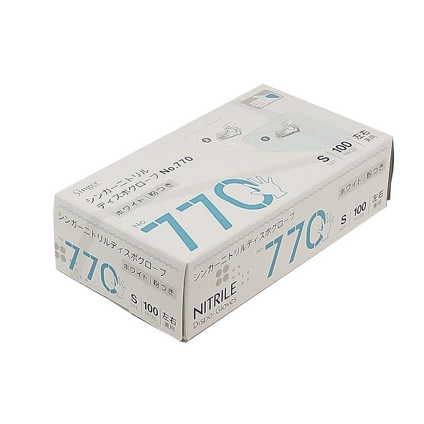 日常的にそして展望台宇都宮製作 ディスポ手袋 シンガーニトリルディスポグローブ No.770 ホワイト 粉付 100枚入  S