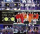Hello! Project ひなフェス 2020【アンジュルム プレミアム】