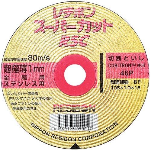 レヂボン ディスクグラインダー用 切断砥石 スーパーカット RSC ステンレス・金属用 105×1.0mm 1枚