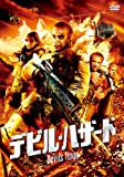 デビル・ハザード [DVD] image