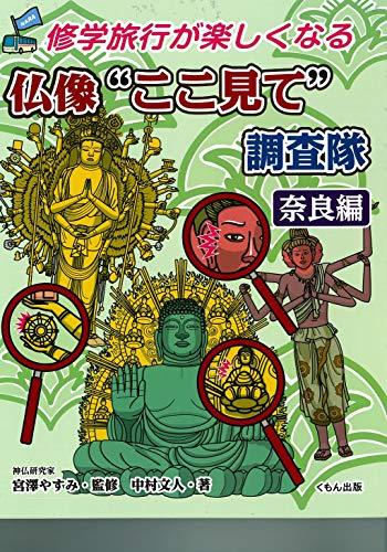 """仏像""""ここ見て""""調査隊 奈良編 (修学旅行が楽しくなる)"""