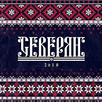 Северян 2018