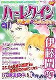 ハーレクイン 漫画家セレクション vol.11 (ハーレクインコミックス)