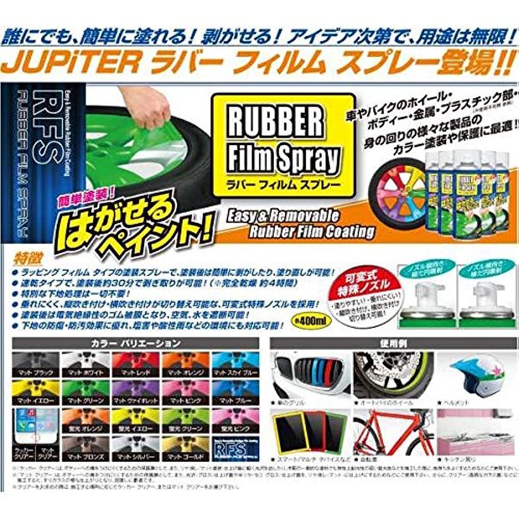 電池プランター位置するJUPiTER ジュピター:JUPiTER ジュピター ラバーフィルム スプレー 蛍光 グリーン JRFS-FLGR