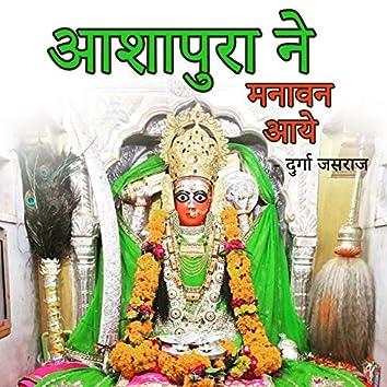 Ashapura Ne Manavan Aye