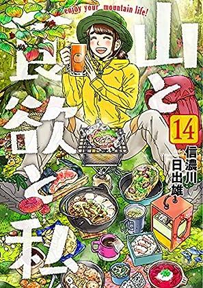 山と食欲と私 14巻: バンチコミックス