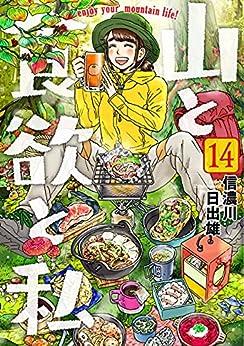 [信濃川日出雄]の山と食欲と私 14巻: バンチコミックス