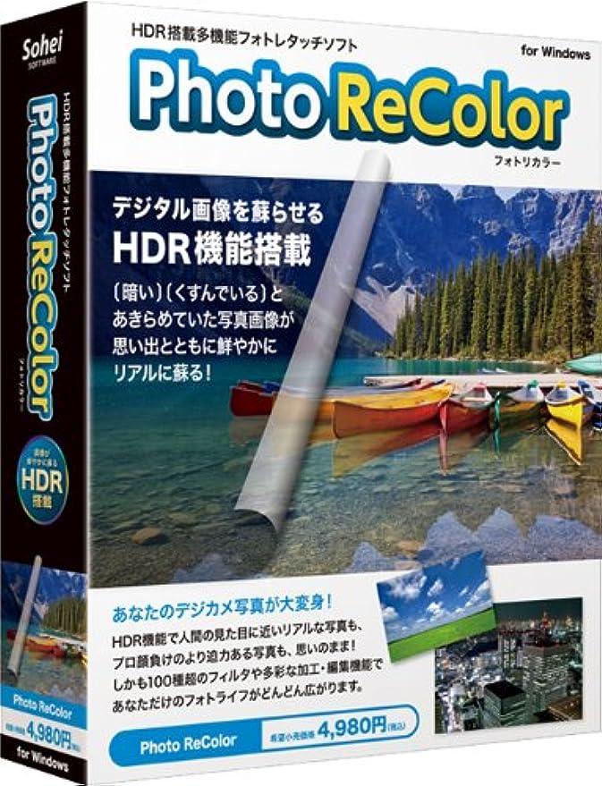 マイナー変形拾うPhoto ReColor