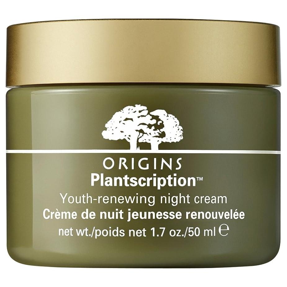 サポート許さない特許起源Plantscription?若者更新ナイトクリーム、50ミリリットル (Origins) (x6) - Origins Plantscription? Youth-Renewing Night Cream, 50ml (Pack of 6) [並行輸入品]
