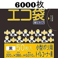 小型ポリ袋 黒 トイレ用(7L)【厚さ0.01mm】6000枚入り【Bedwin Mart】