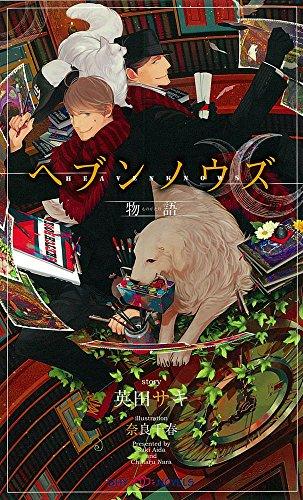 Mirror PDF: ヘブンノウズ 物語 (SHYノベルス)