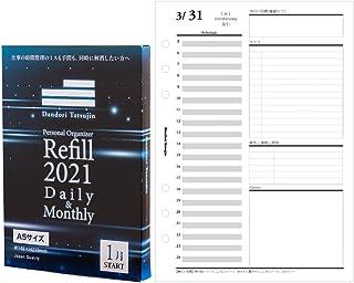 【段取り達人】1,000人の声を元に開発!システム手帳 リフィル デイリー&マンスリー スケジュール・目標・タスク管理 (2021年1月始まり・A5サイズ)