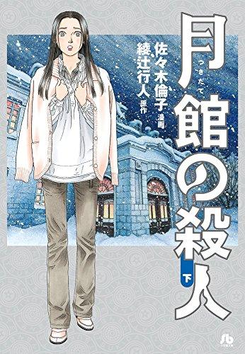 月館の殺人 (下) (小学館文庫 あN 2)
