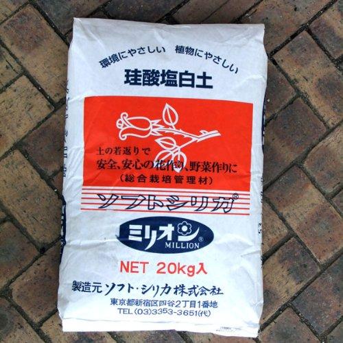 ソフトシリカ・ミリオン(ケイ酸塩白土)20kg入り[植物を元気に!病原菌抑制・古土の再生・ミネラル補給に][ミリオン大袋]
