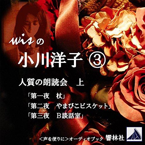 『wisの小川洋子03「人質の朗読会 上 」』のカバーアート