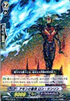 カードファイト!!ヴァンガード[ヴァンガード] アモンの眷族 ロン・ジンリン ブースターパック第12弾 「黒輪縛鎖」収録カード/BT12-037-R