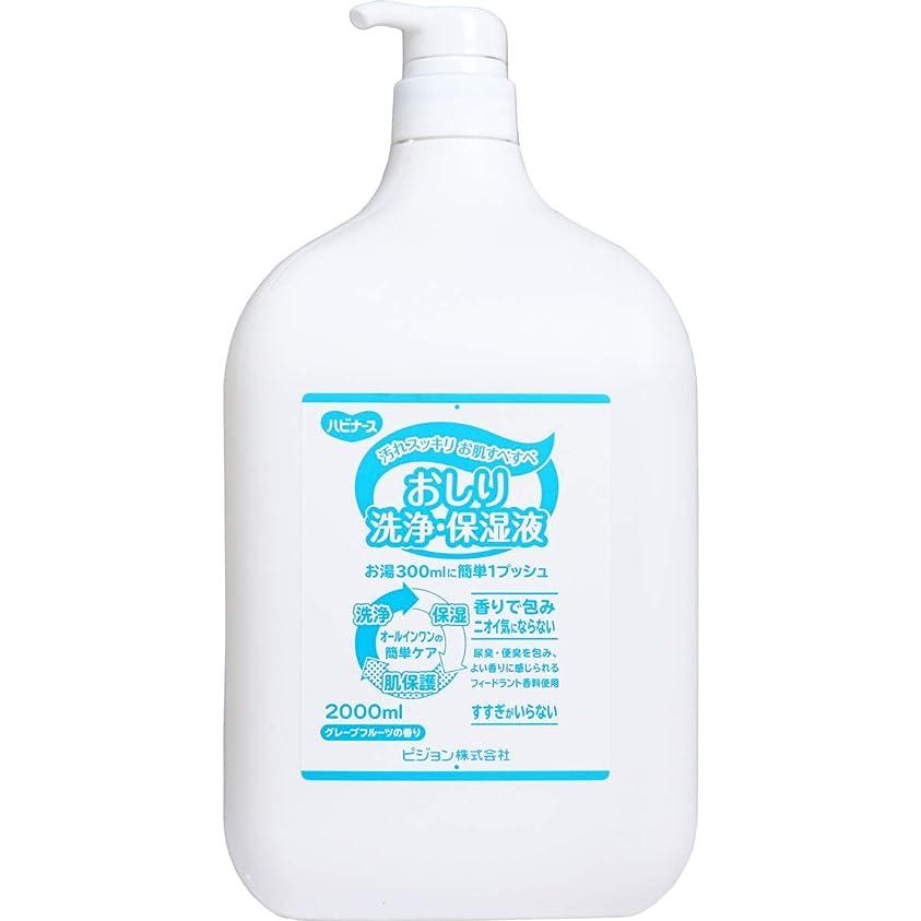 嘆くギャザーシネマハビナース おしり洗浄?保湿液 グレープフルーツの香り 2000mL 洗浄?保湿?肌保護 オールインワンの簡単ケア!