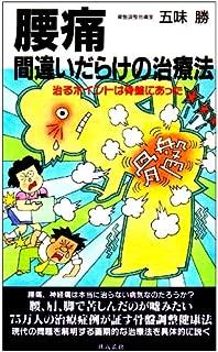 腰痛 間違いだらけの治療法 (八広社「腰痛シリーズ」)