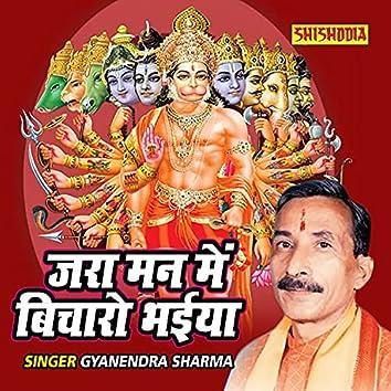 Jara Mann Main Bicharo Bhaiya
