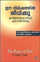 "EE NIMISHATHIL JEEVIKKU [ ഈ നിമിഷത്തിൽ ജീവിക്കൂ : ഉണർവിലേക്കൊരു വഴികാട്ടി ] [ Malyalam Translation of World Best seller "" ..."