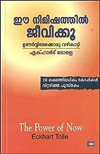"EE NIMISHATHIL JEEVIKKU [ ഈ നിമിഷത്തിൽ ജീവിക്കൂ : ഉണർവിലേക്കൊരു വഴികാട്ടി ] [ Malyalam Translation of World Best seller "" THE POWER OF NOW "" ] [ 20 ലക്ഷം കോപ്പികൾ വിറ്റഴിഞ്ഞ പുസ്തകം ]"
