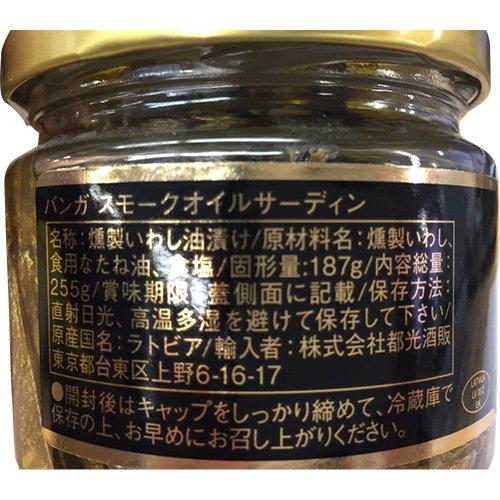 バンガスモークオイルサーディン瓶270g