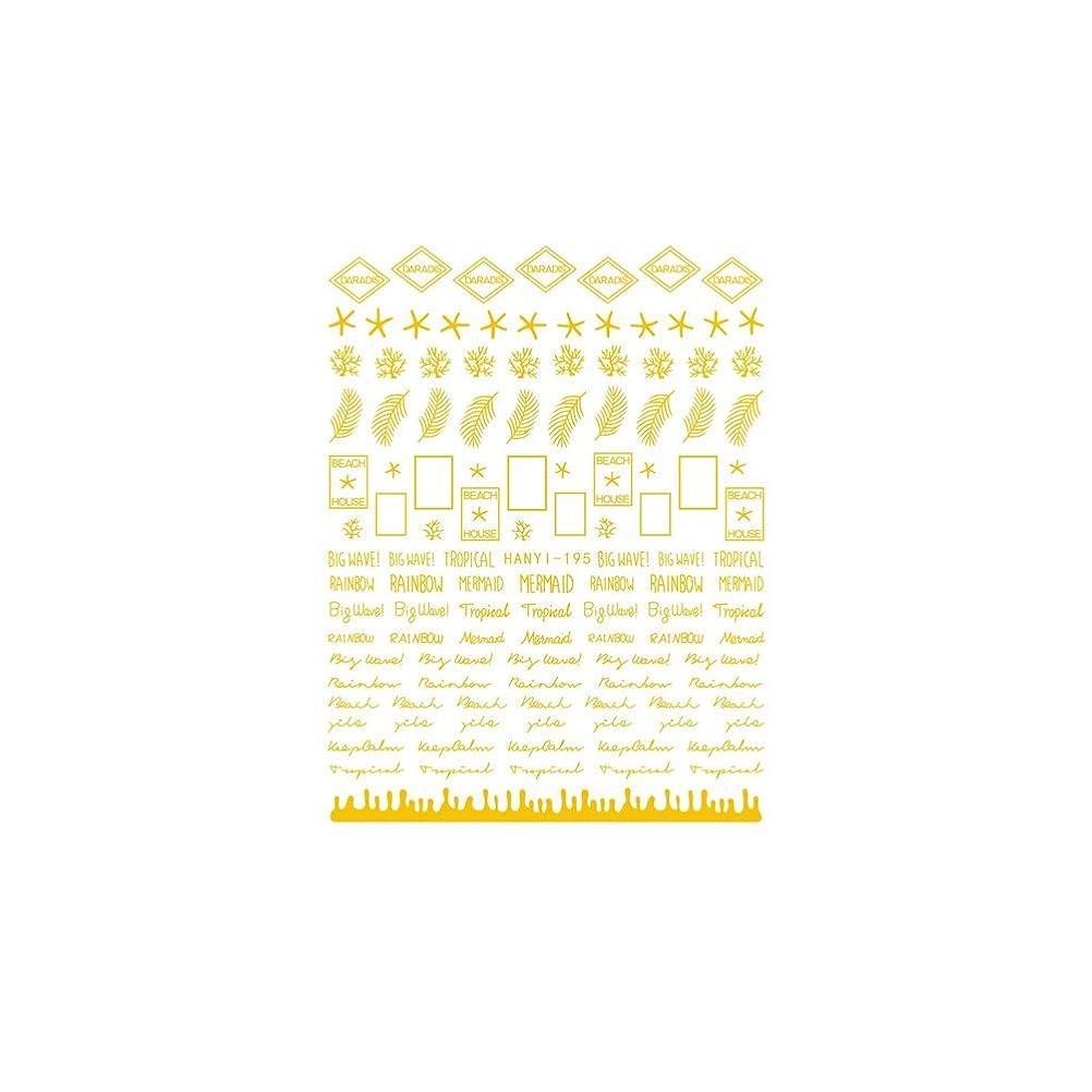 構成中絶便利さirogel イロジェル ネイルシール ビーチ メッセージ ヒトデ サンゴ フレーム 【HANYI-195】