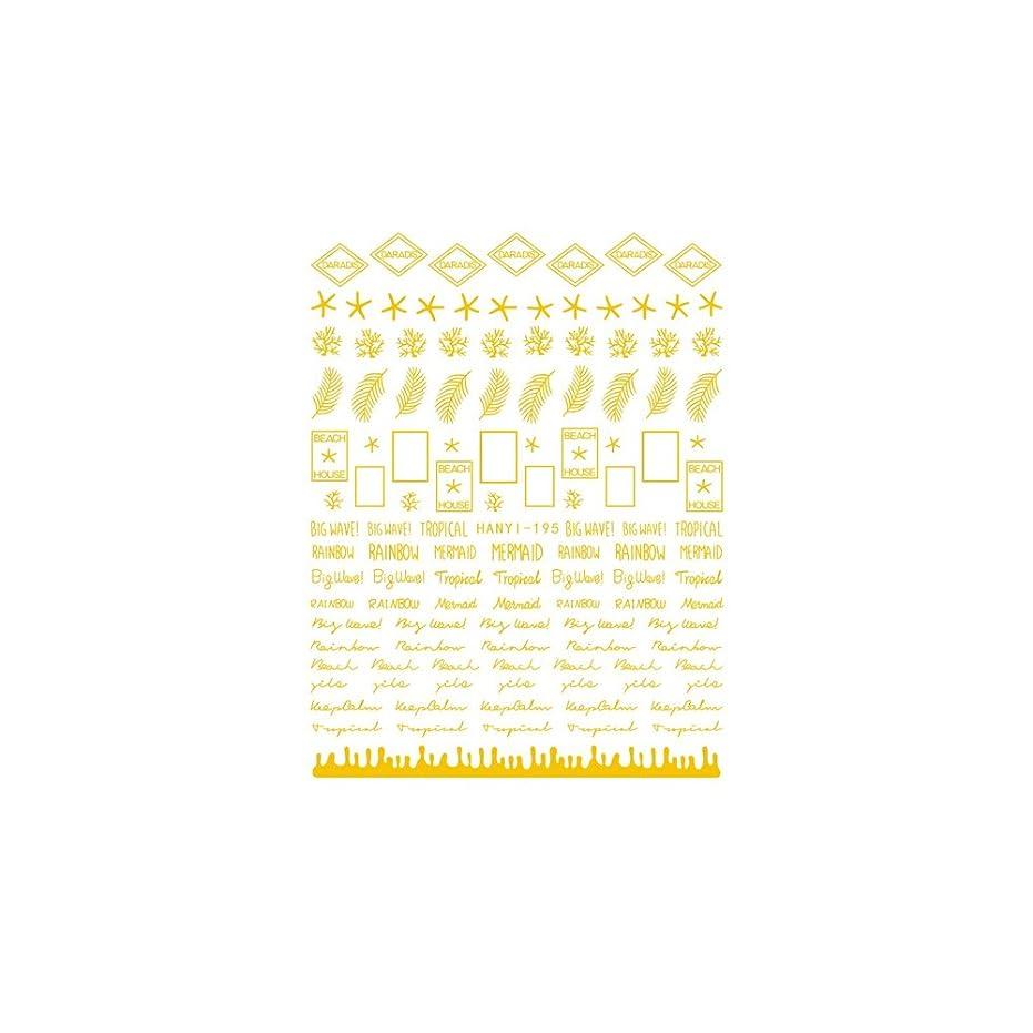 証拠速報移行するirogel イロジェル ネイルシール ビーチ メッセージ ヒトデ サンゴ フレーム 【HANYI-195】