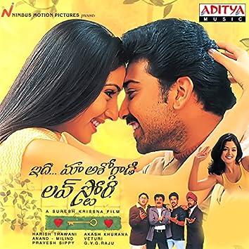 Idhi Maa Ashokgadi Love Story (Original Motion Picture Soundtrack)
