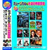 ミュージカル 永遠の映画音楽 日本語吹替版 DVD10枚組 AEDVD-301
