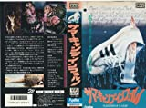 サマーキャンプ・インフェルノ [VHS] image