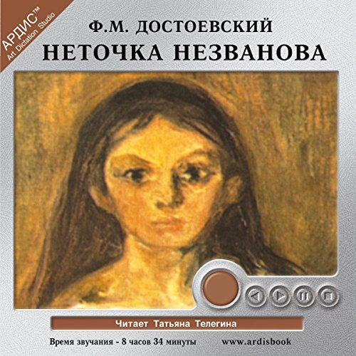 Netochka Nezvanova [Russian Edition] audiobook cover art