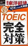 新TOEIC完全対策―週刊東洋経済eビジネス新書No.157