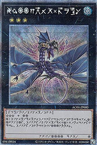 遊戯王 AC01-JP000 No.17 リバイス・ドラゴン (日本語版 プリズマティックシークレットレア) ANIMATION CHRONICLE 2021
