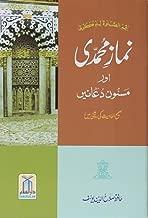 Namaz e Muhammadi aur Masnoon Duaain