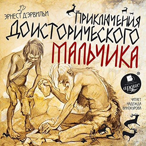 Priklyucheniya Doistoricheskogo Malchika audiobook cover art