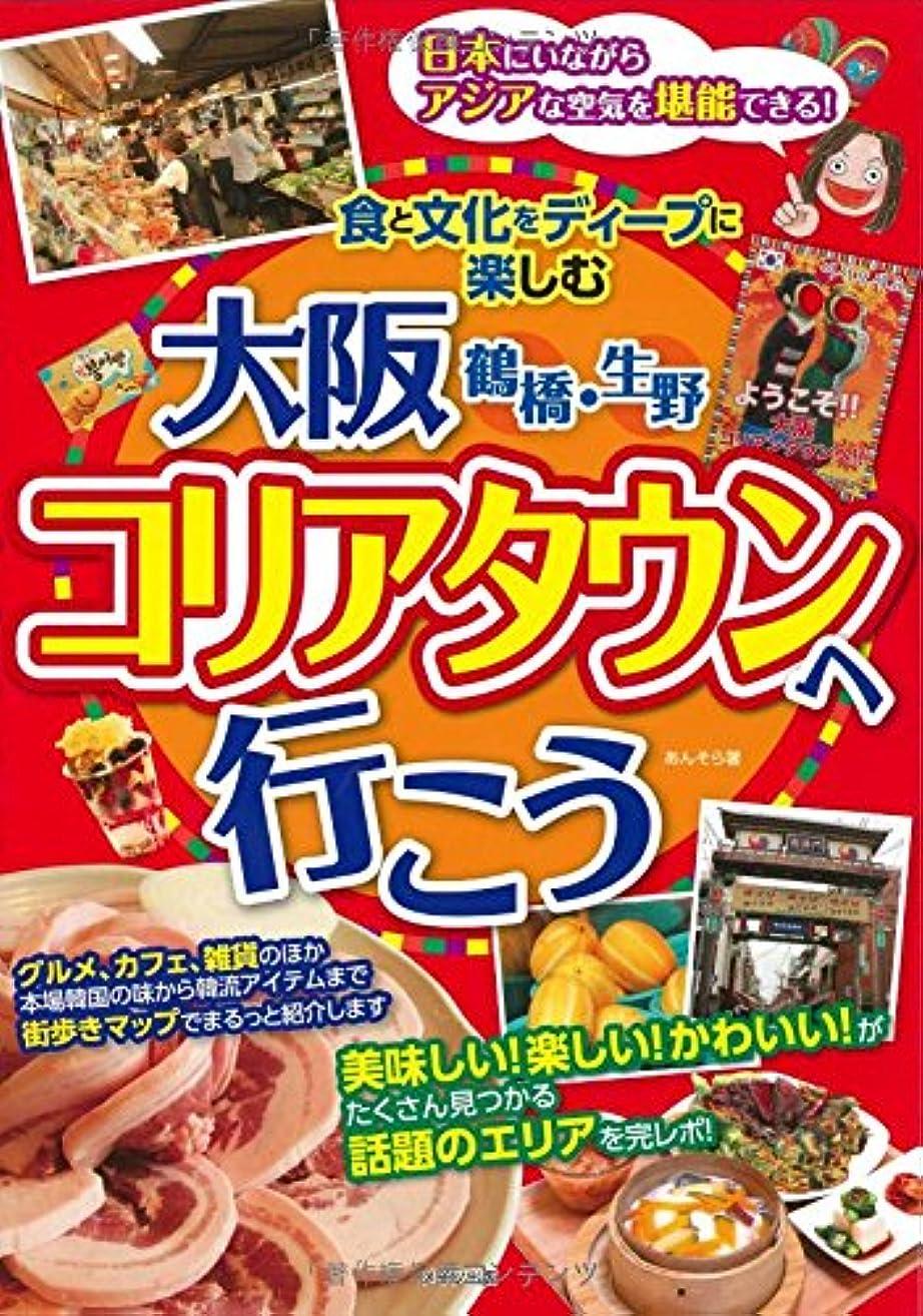 バラエティ暗殺名誉大阪 鶴橋·生野 コリアタウンへ行こう 食と文化をディープに楽しむ