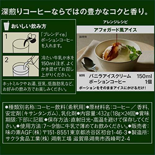 味の素AGF『ブレンディポーションコーヒー無糖』