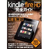 Amazon kindle fire HD 完全ガイド マイナビムック