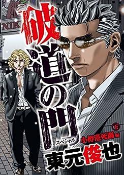 破道の門スペシャル1 小樽港死闘編(下) | 東元俊也 | マンガ | Kindleストア | Amazon
