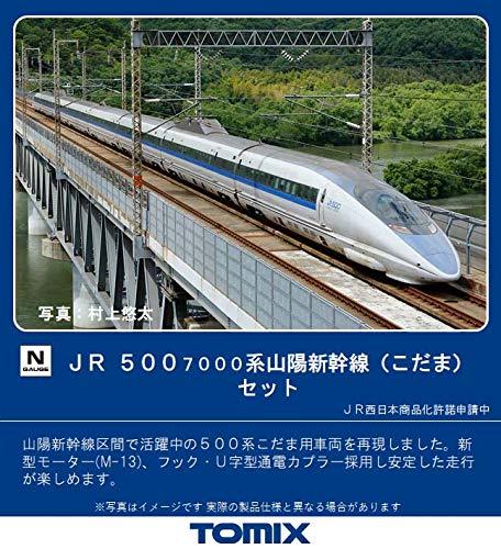 TOMIX Nゲージ 500-7000系山陽新幹線 こだ…