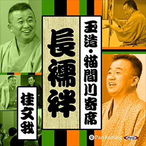 『【猫間川寄席ライブ】 長襦袢』のカバーアート