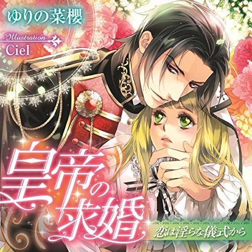 『皇帝の求婚 恋は淫らな儀式から』のカバーアート