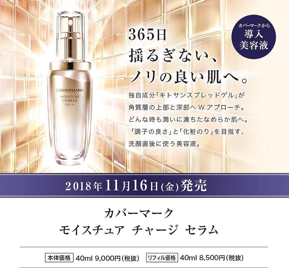マッシュ涙シーフードカバーマーク COVERMARK モイスチュア チャージ セラム 40mL