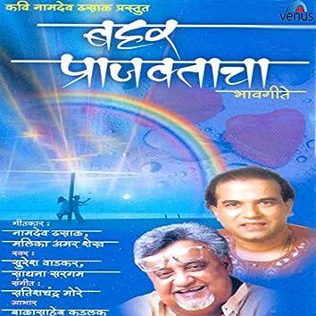 Bahar Prajaktacha