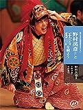 新版 日本の伝統芸能はおもしろい 野村萬斎と狂言を観よう