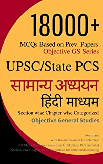 General Studies MCQs in Hindi (16000) Based on Previous Year Papers IAS/UPSC/State PCS (Polity Geography History Economy Science Ecology): Mocktime Publication